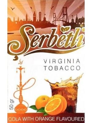 Табак Serbetli Orange cola (50g) ( Апельсин с Колой )